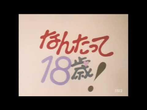 【なんたって18歳】なんたって18歳1971年 10月26日 第4話『ガンバラなくちゃ』