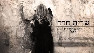 שרית חדד - בורא עולם - Sarit Hadad