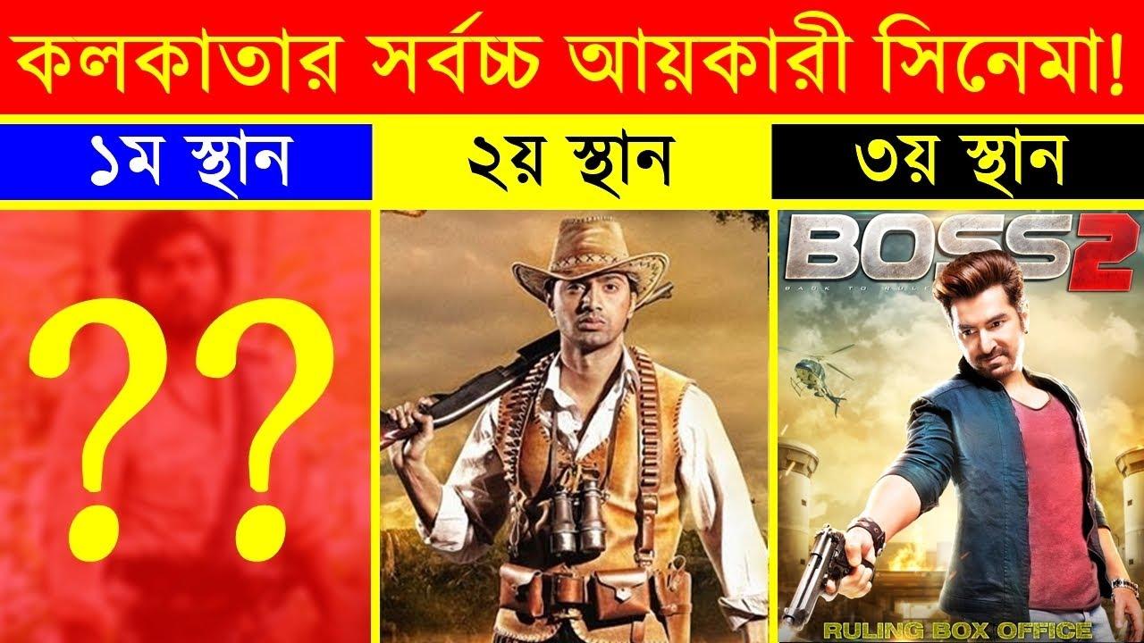 HighestGrossing Tollywood flims - jeet - dev - ankush hazra - Koel Mallick - Nusrat Jahan Movies