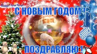 Короткие красивые поздравления с Новым годом 2019 пожелание в новый год свиньи