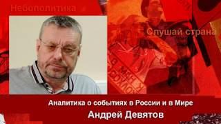 Андрей Девятов Больше всего они не любят русское парадоксальное мышление