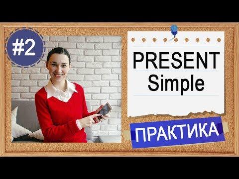 Практика #2 Present Simple - вся английская грамматика в примерах (по Синему Murphy)
