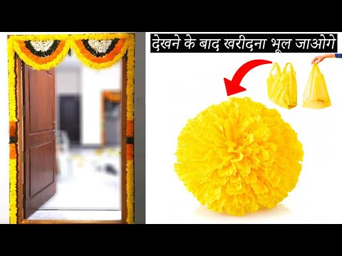 How to make artificial marigold flower at home|Waste out of best|Carry bag flower making