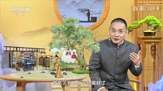 [百家说故事] 韩田鹿讲述:家风故事 陆游教子诗 | 课本中国