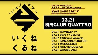 【ツアーダイジェスト】 オメでたい頭でなにより全国ツアー - 『ワンマンライブツアー~今いくねくるね~大阪』