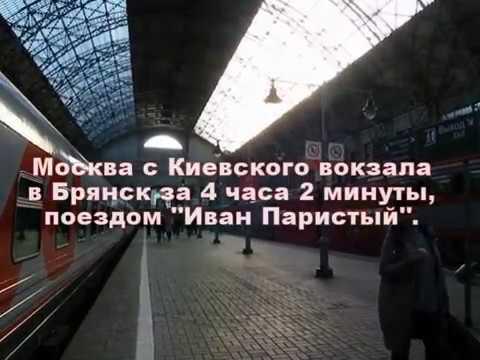 1.05.2019г Москва с Киевского вокзала 4 часа 02 минуты до Брянска.