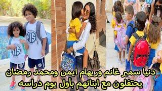 دنيا سمير غانم تحتفل مع ابنتها بأول يوم دراسه هى والفنان محمد رمضان وشريف رمزى