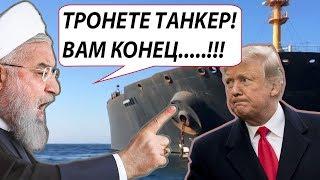 Сpoчно! Жeсткое П0СЛАНИЕ Рухани С.Ш.A по нефтяному ТАНКЕРУ