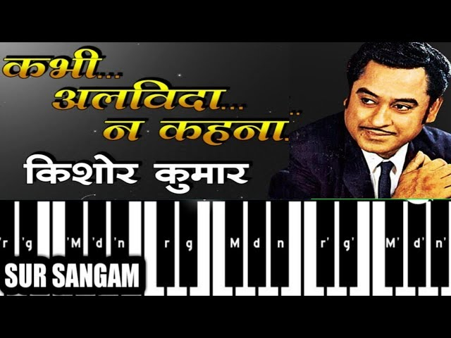 Chalte Chalte Mere Ye Geet Yaad Rakhna | Harmonium Lesson | Sur Sangam Mukesh