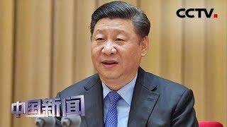 [中国新闻] 习近平致信祝贺中国外文局成立70周年强调 不断提升国际传播能力和水平 更好向世界介绍新时代的中国 | CCTV中文国际