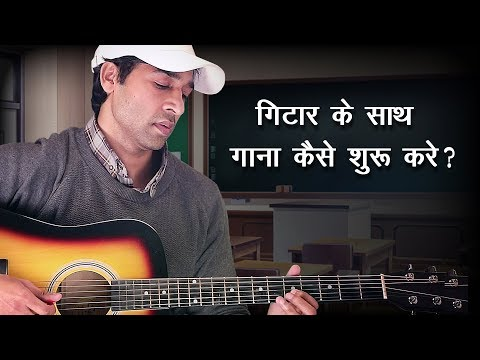 How to Sing and play Guitar at the same time - Guitar Lesson For Beginners In Hindi By VEER KUMAR