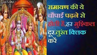 रामायण की ये चौपाईं पढ़ने से होती है,हर मुश्किल दूर.तुरंत क्लिक करें