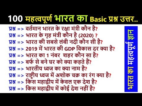 100 Important Basic India GK Questions and Answers   Gk for kids in hindi    gk question answer
