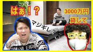 【ドッキリ】突然3000万円を貸してと言われたらもとちゃんは貸すのか?【まさかの展開】
