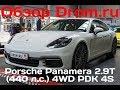 Porsche Panamera 2017 2.9T (440 л.с.) 4WD PDK 4S - видеообзор