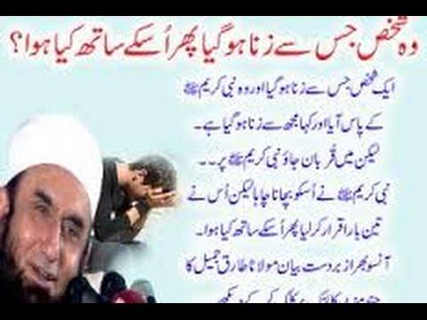 Wo Shaks Jis Se Zina Ho Gaya Maulana Tariq Jameel Emotional Bayan 1