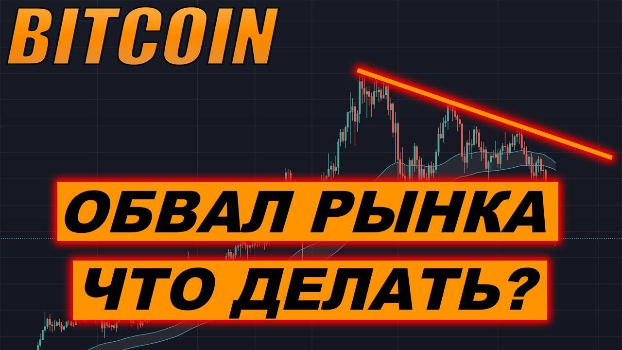 Криптовалюта БИТКОИН ПАДАЕТ — ЧТО ДЕЛАТЬ с Bitcoin?