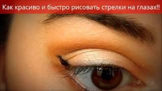 Макияж глаз  Красивые  стрелки на глазах