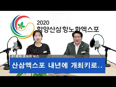 61회차 엑스포 조직위 뉴스
