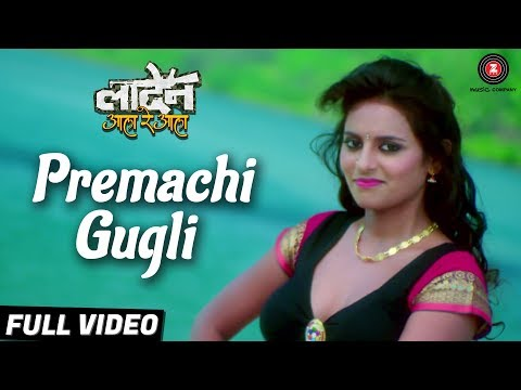 Premachi Gugli - Full Video | Laden Aala Re Aala | Azim & Aartee | Anand Shinde & Kavita Nikam
