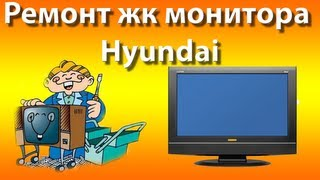 Ta'mirlash LCD monitor Hyundai.