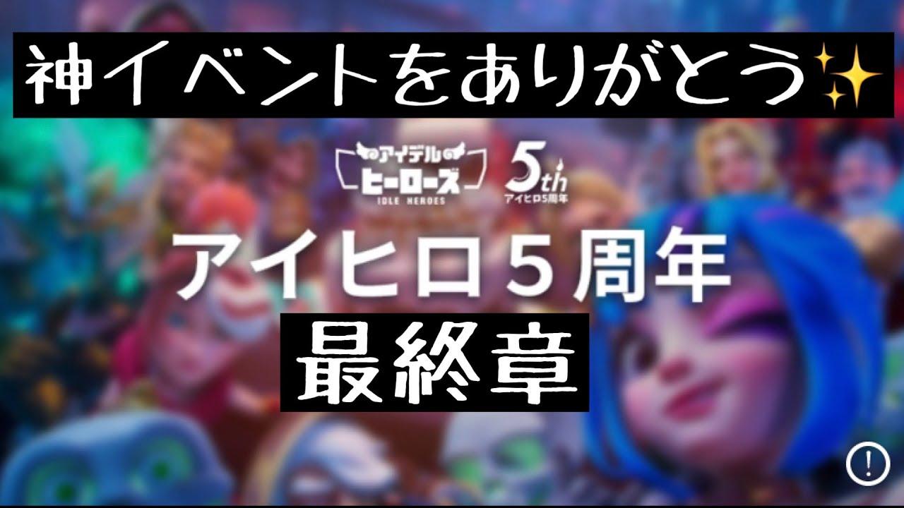 【最終章】これにて5周年イベント終了!楽しすぎた神イベントです!!【アイデルヒーローズ】
