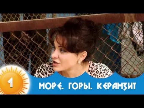 Море. Горы. Керамзит - 1 серия / 1 сезон / Сериал / HD 1080p / MARS MEDIA