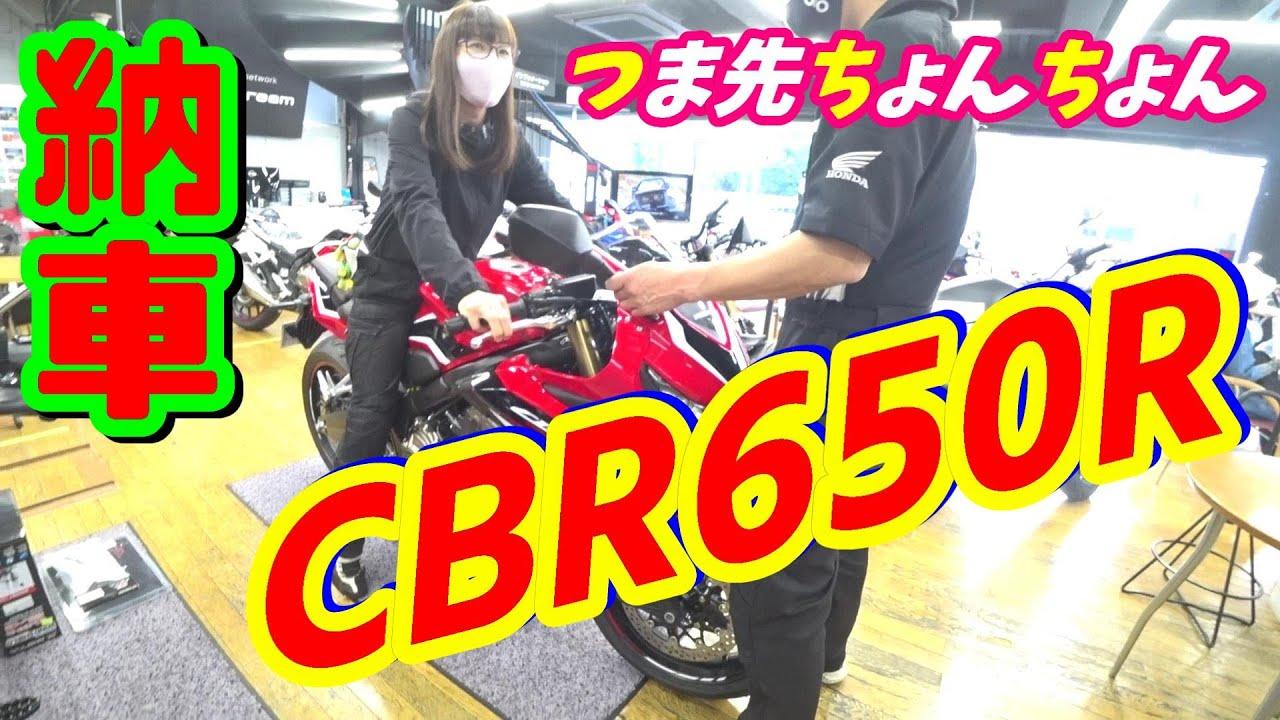 女性ライダーふなえ【納車】HONDA CBR650R つま先ちょんちょん!【CBR650R 2021モデル】【Motovlog】【2021年】
