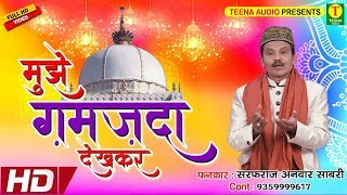 Official Video - मुझे ग़मज़दा देख कर - FULL INTERVIEW - Sarfaraz Anwar Sabri - Teena Audio