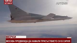 Мерки. Москва предвижда да намали присъствието си в Сирия /24.11.2017 г./