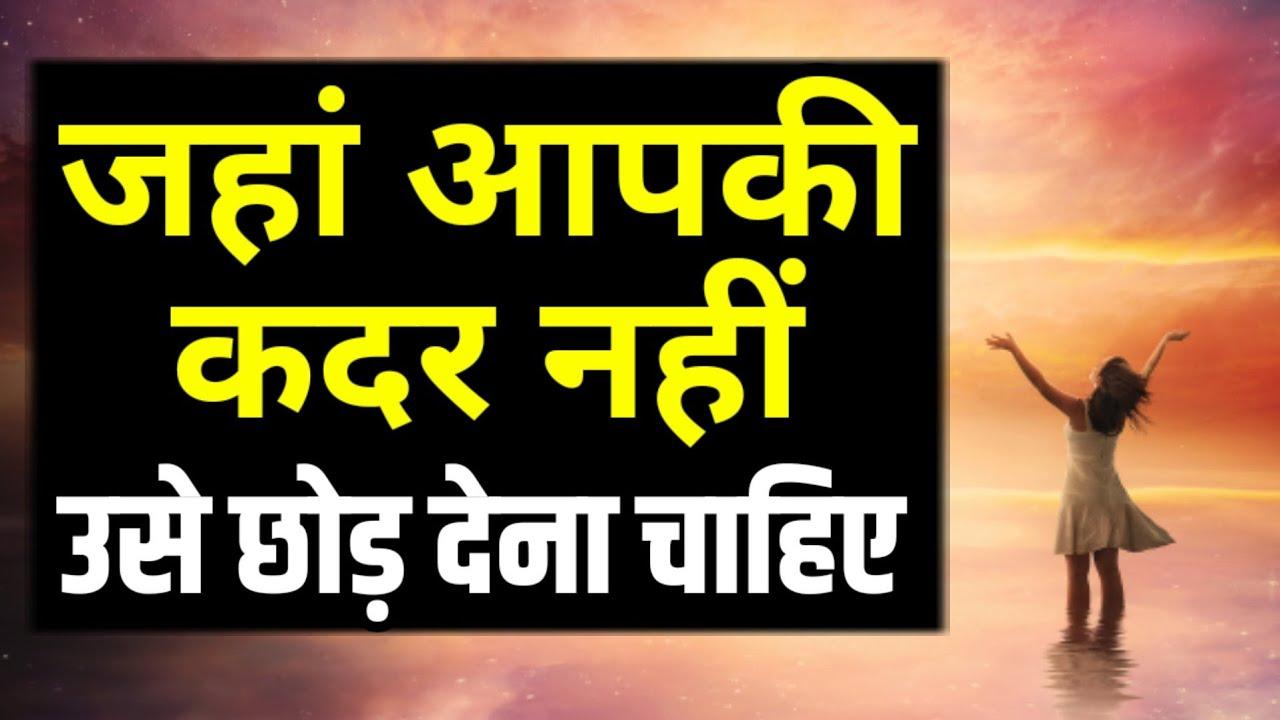 जहां आपकी कदर नहीं उसे छोड़ देना चाहिए Best Motivational speech Hindi video New Life quotes