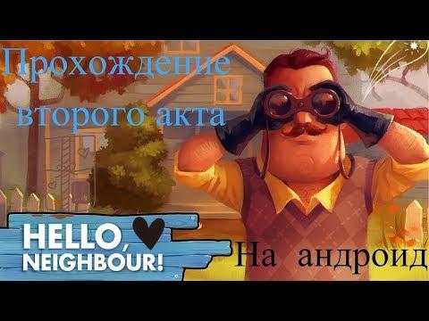 Hello Neighbor или привет сосед на андроид прохождение второй акт
