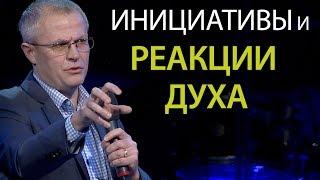 Инициативы и реакции Духа. Проповедь Александра Шевченко 2019