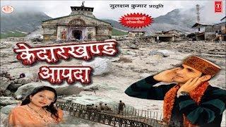 Nanda Raaj Jaat (Jagar) | New Garhwali Album Songs 2014 Manglesh Dangwal | Kedarkhand Aapda
