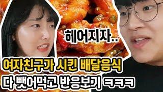 여자친구 음식 뺏어먹다가 진지하게 헤어질뻔 ㅋㅋㅋㅋㅋㅋ [ 공대생 변승주  ]