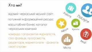 IN CK UA розвиваємо Ваш бізнес(, 2015-01-20T13:34:30.000Z)