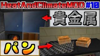 【マイクラMOD】#10 ~自然と戦うMOD~ 貴金属からパンまで!「焼く」【HeatAndClimateMOD】