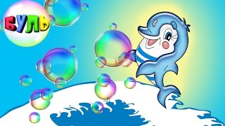 Играем с Дельфинчиком. Познавательное видео о дельфине. Игры для детей. Dolphin for children