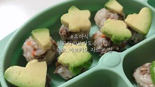 우주리한끼(68) - 소고기 아보카도 주먹밥 만들기 아…