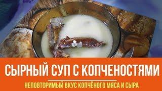 видео сырный суп на первое