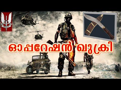 Operation Khukri (Malayalam) - India\'s UN Mission in Sierra Leone | ഓപ്പറേഷൻ ഖുക്രി
