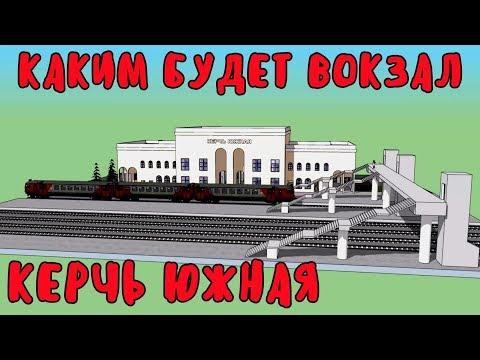 Крымский мост(21.10.2019)Ж/Д подходы.Как
