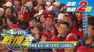 凱道造勢晚會 藍營15縣市長齊聚力挺韓國瑜 TVBS戰情室-選戰造勢大拼場 20200109