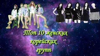 ТОП 10 ЖЕНСКИХ КОРЕЙСКИХ ГРУПП