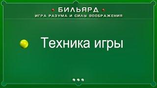 Техника игры (Бильярд: игра разума и силы воображения)