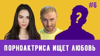 Lovetube Show #6: Порноактриса ищет любовь (16+)