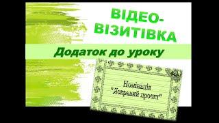 Додаток до уроку проекту вчитель початкових класів Бойко Любов Юхимівна