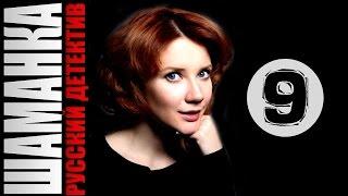 Шаманка 9 серия 2016 русский детектив 2016 russian detective movies 2016
