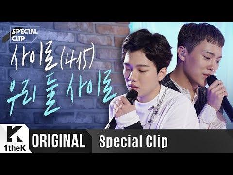 사이로(415)_ 우리 둘 사이로 Live | 가사 | 415 _ Between Us | 스페셜클립 | Special Clip | LYRICS