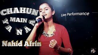NAHID AFRIN SINGS CHAHUN MAIN YA NAA - AASHIQUI 2